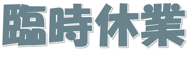 《お知らせ》4/5(日)臨時休業