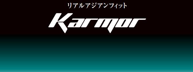 《入荷情報》Karmor