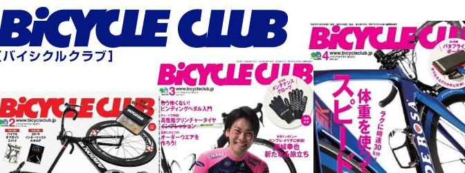 《オススメ品》BICYCLE CLUB4月号 掲載品