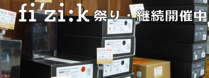 """《SALE情報》""""FIZIK祭り""""継続開催中!"""