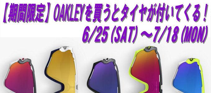 《SALE情報》OAKLEYオマケ・キャンペーン!