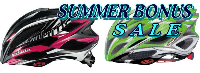 《SALE情報》OGKの旧モデルヘルメットがお買い得です!