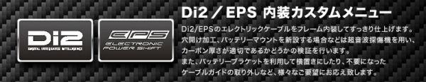 di2_eps_01