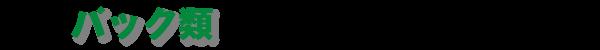 bag_logo_00