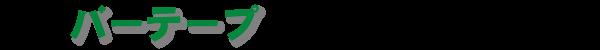 bartape_logo_00