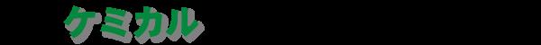 chemikal_logo_00
