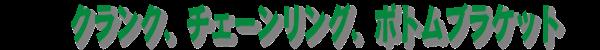 crank_logo_00
