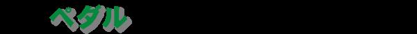 pedal_logo_00