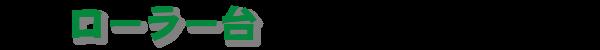 rollar_logo_00
