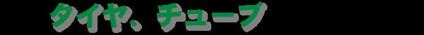 tyer_logo_00