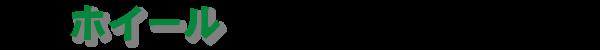 wheel_logo_00