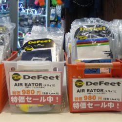 Defeetソックスがお買い得です!!