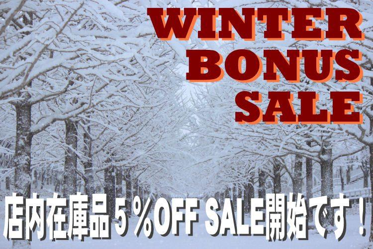 半期に一度の5%OFF SALEがはじまります! 【11/26~12/11】