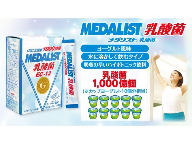 1袋に乳酸菌1,000億個!新しい健康飲料「メダリスト乳酸菌」です。