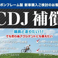 CDJカーボンサイクル補償始めました!