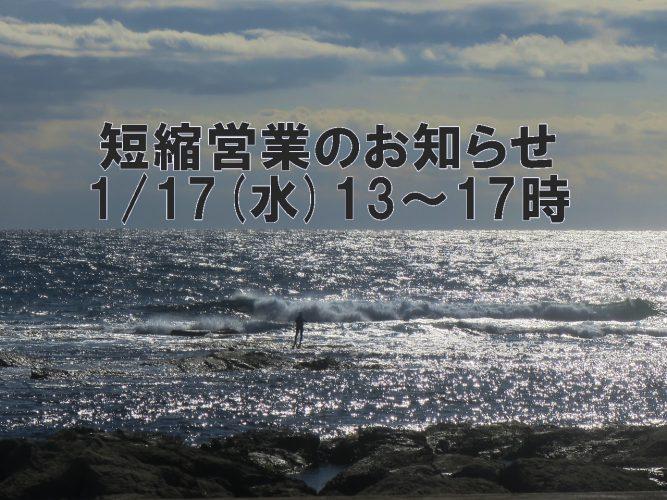 1/17(水)は17時閉店となります