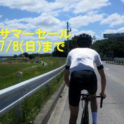 サマーセール開催!(~7/8まで)
