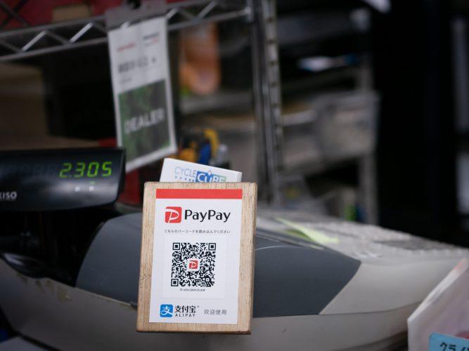 PayPay(ペイペイ)でのお支払いに対応しました