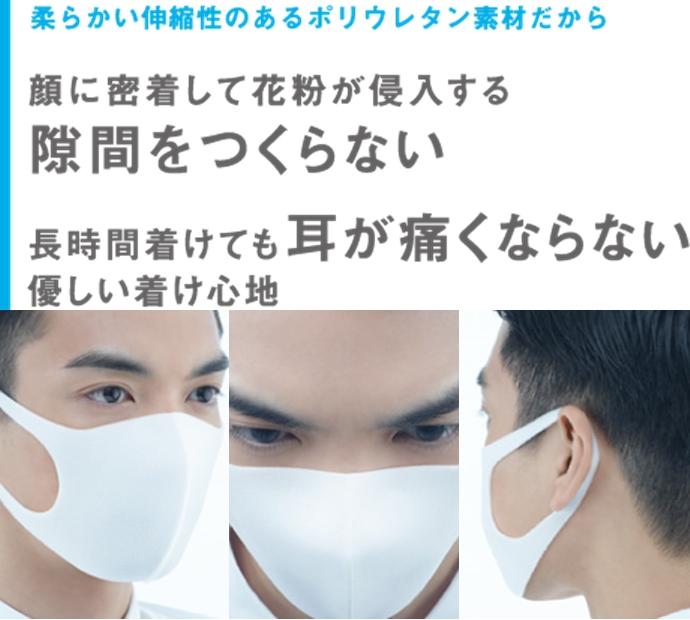 マスク 洗い 方 ポリウレタン