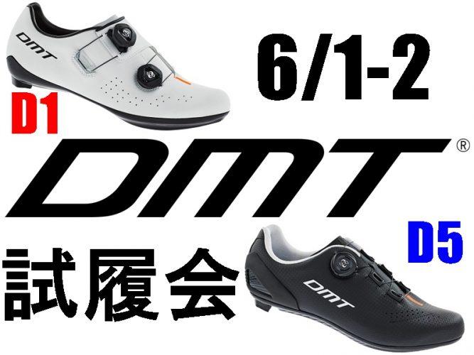 【今週末開催】6/1-2 DMT試履会
