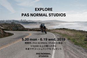 """EXPLORE PAS NORMAL STUDIOS""キャンペーン開催!"