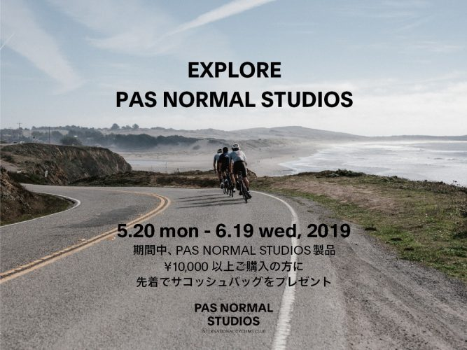 """EXPLORE PAS NORMAL STUDIOS""キャンペーン開催!"