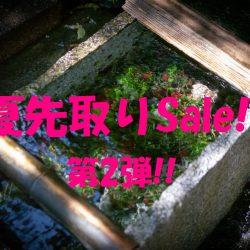 夏先取りSale第2弾(ヘルメット/サングラス編)!