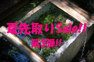 夏先取りSale第3弾(パーツ/ホイール/シューズ編)!