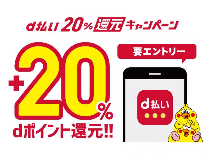 d払い20%還元キャンペーン(7/1~31)