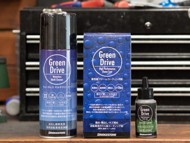 Green Driveケミカルシリーズ