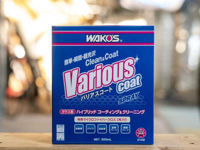 WAKO'Sバリアスコートがモデルチェンジ