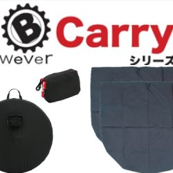輪行や車載に便利なホイールバッグ