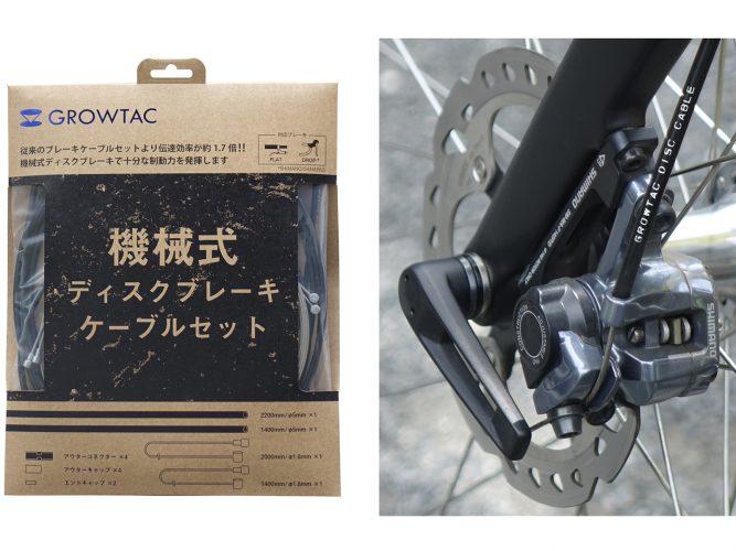 機械式ディスクブレーキのネガな部分を解消するケーブルセット